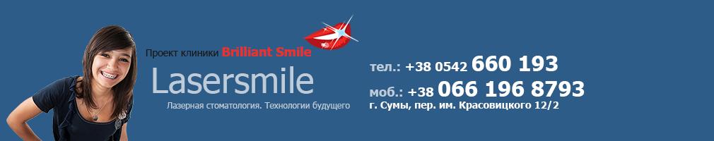 Лазерная стоматология в Украине-Лечение и протезирование зубов лазером, отбеливание зубов